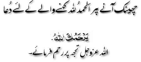 Masnon Dua - Islamic Knowlegde - Online Quran Teachers