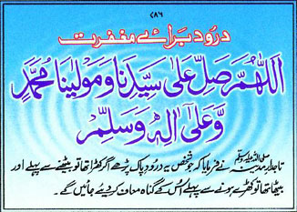 Darood Shareef - Islamic Knowledge - Online Quran Teachers