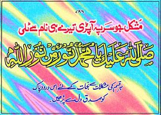 Darood Shareef - Islamic Knowledge - Online Quran Teachers