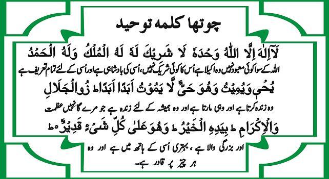 Learn Kalma's of Islam - Islamic Knowlegde - Six Kalmas of Islam